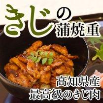 高知県産きじの蒲焼き重【本川が誇る最高級のきじ肉】