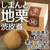 栗山渋皮煮4個入り【栗づくしの高級茶菓子】
