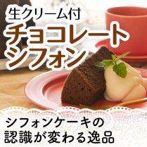 チョコレートシフォン 生クリーム付【老舗ケーキ屋さんの人気スイーツ】
