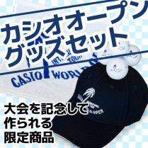 カシオオープングッズセット【当店限定の商品】