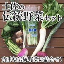 土佐の伝統野菜セット【数量50セット限定|当店限定詰め合せセット】