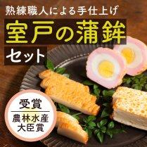 室戸の蒲鉾セット【農林水産大臣賞受賞の逸品】