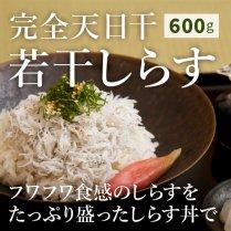 完全天日干若干しらす(600g)【フワフワ食感のしらすをたっぷり盛ったしらす丼で】