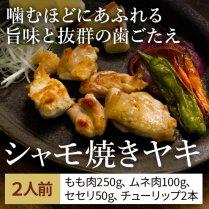 シャモ焼きヤキ(2人前)【噛むほどにあふれる旨味と抜群の歯ごたえ】