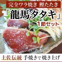 完全ワラ焼き鰹たたき「龍馬タタキ」(1節セット)【土佐伝統手焼きで焼き上げ】