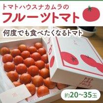 トマトハウスナカムラのフルーツトマトギフト(約20〜35玉)【何度でも食べたくなるトマト】
