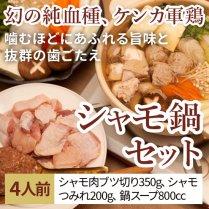 シャモ鍋セット(4人前)【噛むほどにあふれる旨味と抜群の歯ごたえ】