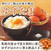 送料込みサービス中 ゆずたま(30個入り)【卵かけご飯はお塩が絶品】