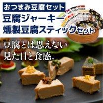 豆腐ジャーキー/燻製豆腐スティックセット【おつまみ豆腐セット】