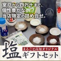 まるごと高知オリジナル塩ギフトセット【当店限定の詰め合せ】
