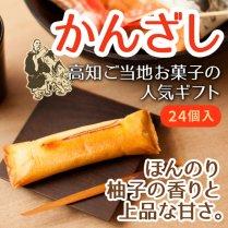 かんざし(24個入)【高知ご当地お菓子の人気ギフト】の商品画像