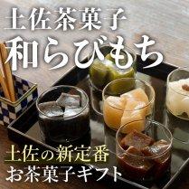 土佐茶菓子和らびもち【土佐の新定番お茶菓子ギフト】