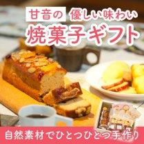 甘音の焼菓子ギフト【自然素材でひとつひとつ手作り】