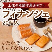 フィナンシェ(20個入)【ゆたかでリッチな味わい】