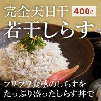 完全天日干若干しらす(400g)【フワフワ食感のしらすをたっぷり盛ったしらす丼で】
