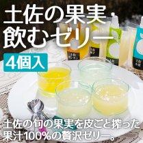 土佐の果実・飲むゼリー4個入【文旦・ゆず・ポンカン・小夏】の商品画像