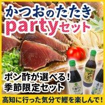 カツオのたたきpartyセット/【店長セレクトの選べるポン酢付きの季節限定セット】