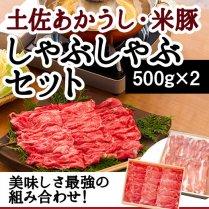 土佐あかうし ロース500g(しゃぶしゃぶ用)【赤身が美味しい幻の和牛】