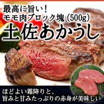 「ただ今送料無料」土佐あかうし ブロック肉500g【お好きな部位をお選びください】塊ステーキ用