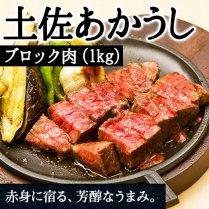 土佐あかうし かたまり肉1kg【幻の和牛】