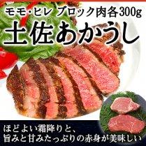 【月間30セット限定】土佐あかうし モモとヒレのブロック肉(各300g)/【ほどよい霜降りと、旨みと甘みたっぷりの赤身が美味しい】