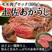 土佐あかうし モモ肉ブロック(600g)/【ほどよい霜降りと、旨みと甘みたっぷりの赤身が美味しい】