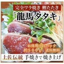完全ワラ焼き鰹たたき「龍馬タタキ」(家庭用)2節セットの商品画像