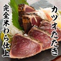 「ただ今送料無料」完全ワラ焼き鰹たたき「龍馬タタキ」(家庭用)4節セット