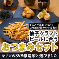 柚子クラフトビールに合うおつまみセット【キリンビールのSVB醸造家と選びました】