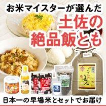 お米マイスターが選んだ土佐の絶品飯ともセット【日本一の早場米とセットでお届け】