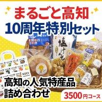 まるごと高知10周年記念特別セット【3,500円コース】