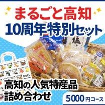 まるごと高知10周年記念特別セット【5,000円コース】