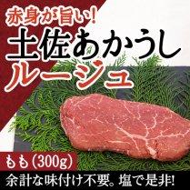 土佐あかうしの極め TOSA ROUGE BEEF (高知県独自の格付け認定取得)もも300g