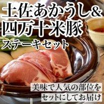 土佐あかうし&四万十米豚ステーキセット【高知代表のお肉ブランド詰め合せ】の商品画像