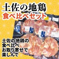 土佐の地鶏セット【高知代表の地どりブランド詰め合せ】の商品画像