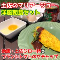 土佐のマリアージュ洋風朝食セット【高知のブランドトマトと希少な地鶏卵で楽しむ極上オムレツ】