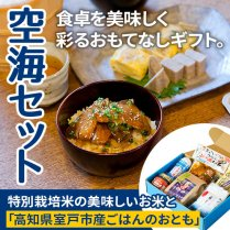 ただいま送料無料サービス!空海セット【美味しい高知米と、お供の贅沢アソート】