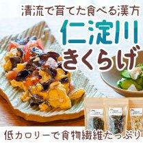 高知県産 仁淀川きくらげの詰合せセット【清流で育てた食べる漢方】