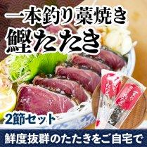 一本釣り藁焼き鰹たたき2節セットの商品画像