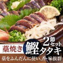 藁焼き鰹タタキ2節セット【香りも味も抜群】の商品画像