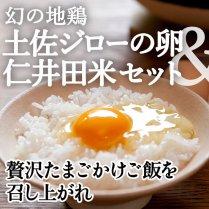 土佐ジローの卵&仁井田米セット【贅沢たまごかけご飯を召し上がれ】の商品画像