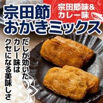 宗田節おかき ミックス【だしが効いたカレー味はクセになる美味しさ】