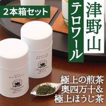 津野山テロワール 2本箱セット【極上の煎茶奥四万十&極上ほうじ茶】の商品画像