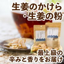 生姜のかけら・生姜の粉【最上級の辛みと香りをお届け】