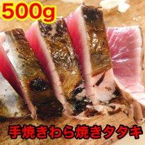 手焼きワラ焼き鰹タタキ【500g】       ゆずしぼり果汁100ml付の商品画像