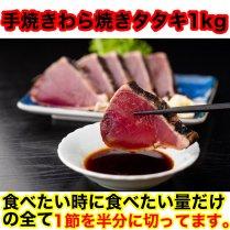 手焼きワラ焼き鰹タタキ【1kg】        ゆずしぼり果汁100ml付の商品画像