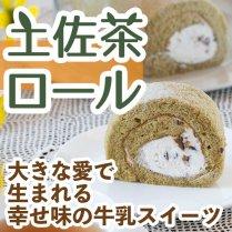 土佐茶ロール【朝一番に搾った自家製生乳を使用】の商品画像