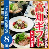 高知の特産ギフト8選【土佐御苑セレクション】の商品画像
