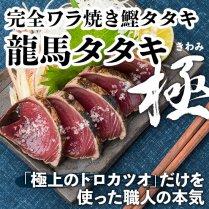 完全ワラ焼き鰹タタキ「龍馬タタキ」 極の商品画像