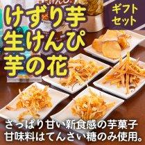 けずり芋・生けんぴ・芋の花 ギフトセットの商品画像